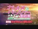 ガールズ&パンツァー 最終章 第2話 60秒予告編