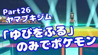 【ピカブイ】「ゆびをふる」のみでポケモン【Part26】(みずと)