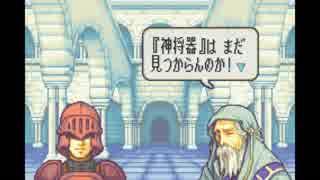 【実況】10代を取り戻したい大人のFE封印の剣ハード【第14章外伝】part1