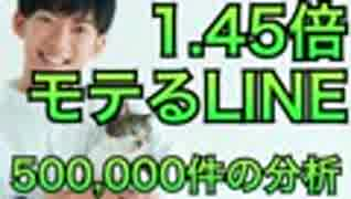 1.45倍モテるLINEの使い方〜500,000件の調