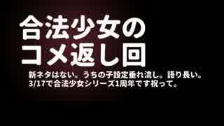【コメ返し】合法少女ちゃん1周年