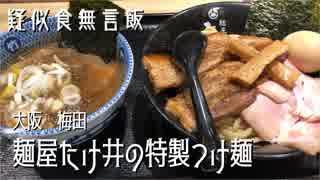 麵屋たけ井の特製つけ麺 疑似食無言飯
