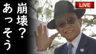 「国交断絶も視野に毅然と対応せよ!」韓国へ経済制裁の前に韓国銀行への信用状&保証中止すべき!他【カッパえんちょーGT】