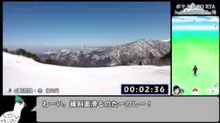 【ゆっくり】ポケモンGO 立山山麓スキー場RTA(0:07:04)