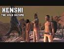 Kenshi - 野生スズメ 第9話「結束結社」