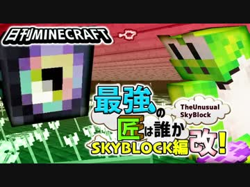 【 Daily Minecraft 】 The strongest master is someone Sky Block reorganized! Desperate sense four people are chaos live! #77 【 TheUnusualSkyBlock 】