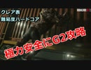 【PS4/RE:2】TPSが苦手でも大丈夫です。極力安全にG2攻略~...