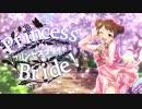 【MAD】Princess Bride!【長富蓮実】