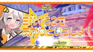 【VOICEROID実況】EXVS2であかりといっしょ!