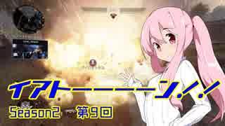 【TitanFall2】イアトーーーーン!!Season2 第9回【IA&ウナ+α実況】