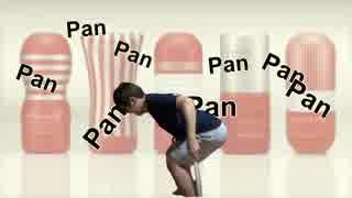 【勃音イク】Panpanpanpanpanpanpan! (裏)【オリジアナループ】