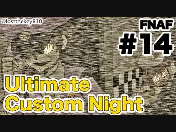 "【 Consideration 】 Seeking the best night ""FNAF: Ultimate Custom Night"" #14"