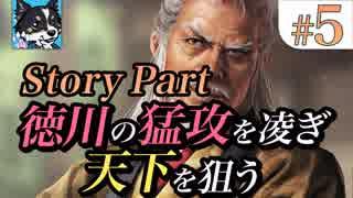 #5【ストーリーパート 康政投降】徳川の猛