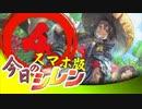 卍【スマホ版】今日のシレン【特別編】4/4