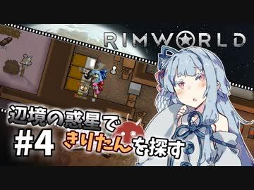 【Rimworld】辺境の惑星できりたんを探す#4【VOICEROID】