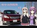【VOICEROID車載】ゆかIA四輪旅 #2【CeVIO車載】