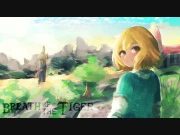 [ゆっくり実況] Breath of the Tiger その14