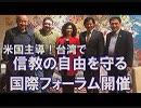 【ウイグルの声#21】ウイグルから見た中国全人代 / 米国主導「信教の自由を守る国際フォーラム」[桜H31/3/18]