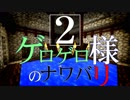 【Minecraft】ゲロゲロ様のナワバリ2を脱出する 第24話
