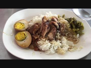 タイのカオ・カームー(豚足のとろとろ煮ご飯)は、最高である!!