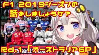 【紲星あかり】F1 2019シーズンの話をしましょうか?Rd1「開幕戦・オーストラリアGP」