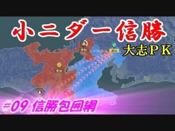 Small Nider Nobukatsu (Nobunaga's Ambition, Taishi PK) #09信勝包囲網