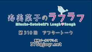 寿美菜子のラフラフ 第310回アフタートーク