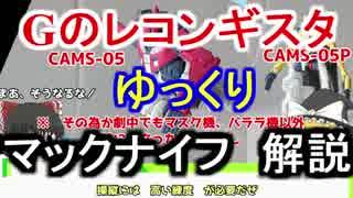 【Gのレコンギスタ】 マックナイフ 解説【ゆっくり解説】part6