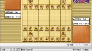 気になる棋譜を見よう1505(羽生九段 対 郷田九段)