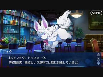Fate/Grand Order live play old spider spins thread with kourei part 6 (end)