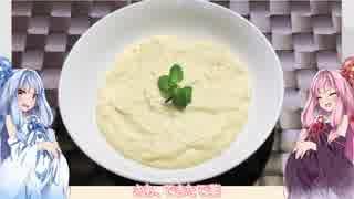 琴葉姉妹が3時のおやつに古代ギリシャ料理を作る動画