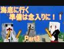 【マインクラフト】海底でほのぼのマインクラフト!Part3【ころ助】