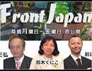 1/2【Front Japan 桜】「チャイナプレミアム」とは何か / EUは崩壊するか?[桜H31/3/18]