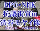 【2019年3月18日】BPO・NHK抗議街宣in渋谷モヤイ像【二の橋倶楽部】