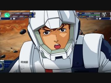 【スパロボT】νガンダム 武装集 戦闘シーン 【スーパーロボット大戦T】