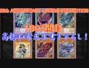 【遊戯王】差し入れで頂いた20thアニバーサリーレジェンドコレクションを開封
