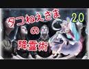 【MTG】タコねえさまの降霊術20