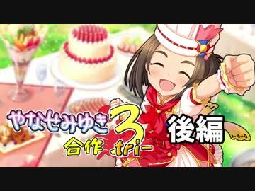 YANASE Miyuki solo work 3 Part 2 (very long I did)
