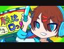 脱法ロック 歌ってみた RIRUAKU【リルあく】/オリジナルサムネ