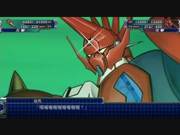【スパロボT】真ゲッタードラゴン 武装集 戦闘シーン 【スーパーロボット大戦T】