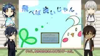 【刀剣乱舞】伊達の刀とトリが森から脱出するPart1【偽実況】