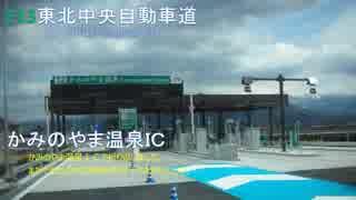 2019/03/17 東北中央自動車道 南陽高畠IC~山形上山IC間開通記念プレイベント