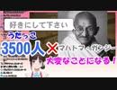 鈴鹿詩子「うたっこ3500人×マハトマ・ガンジー!?ひっひっひwww私が喜ぶだけやぞ!」