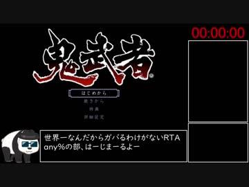 鬼武者(PS4 HDリマスター) 通常any%RTA 1:02:03