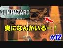 【ガンハザード実況】フロントミッションがアクションRPGでドーン! #12