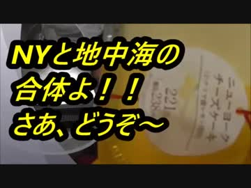 ファミリーマート ニューヨークチーズケーキシチリア産レモン使用を食べてみた。