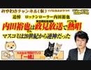 追悼!内田裕也は都知事選挙でパワピ熱唱。マスコミは20世紀から逆神だった|みやわきチャンネル(仮)#393Restart251