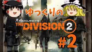 【TheDivision2】ゆっくりのDivision2 #2【ゆっくり実況】