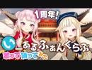 【1周年記念】いーあるふぁんくらぶ【歌って踊ってみた!】