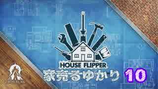 【House Flipper】家売るゆかり10【VOICEROID実況】
